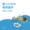 mcookie经典入门套件(三合一)